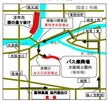2019年の大阪造幣局の交通規制情報
