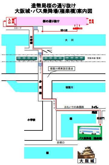 2018年の大阪城・バス乗降場(極楽橋)案内図
