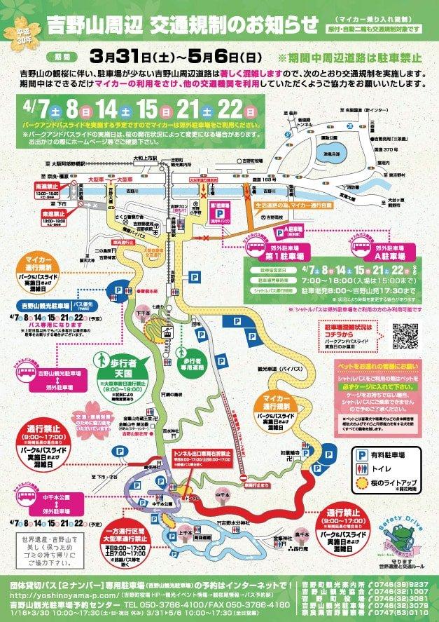 吉野山周辺の交通規制