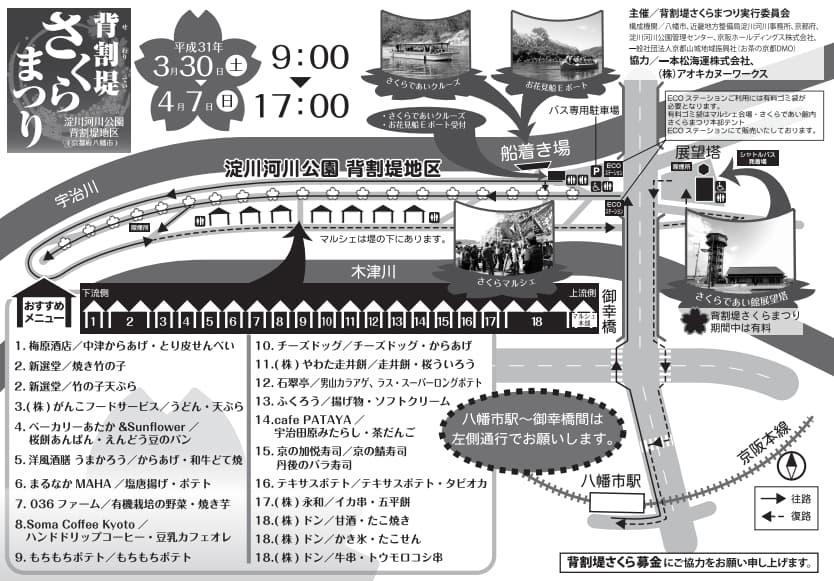 2019年の背割堤さくらまつり(八幡桜まつり)のガイドマップ