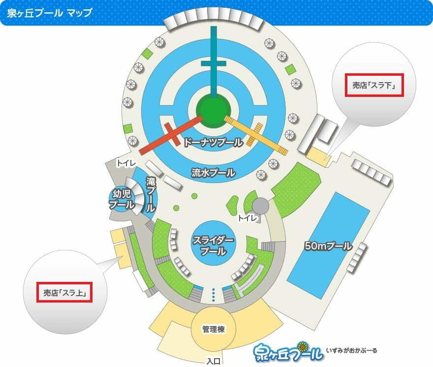 泉ヶ丘プールの売店マップ