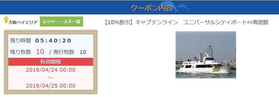 海遊館チケット割引クーポン(キャプテンライン 乗船割引クーポン)