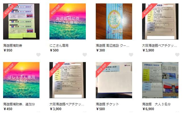 海遊館チケット割引クーポン(楽天のフリマアプリ(ラクマ))