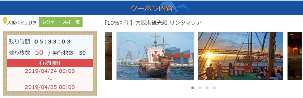 海遊館チケット割引クーポン(大阪港観光船 サンタマリア乗船割引クーポン)