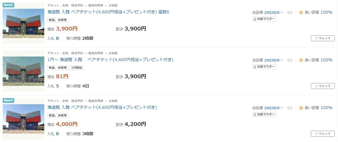 海遊館チケット割引クーポン(Yahoo!オークション(ヤフオク))