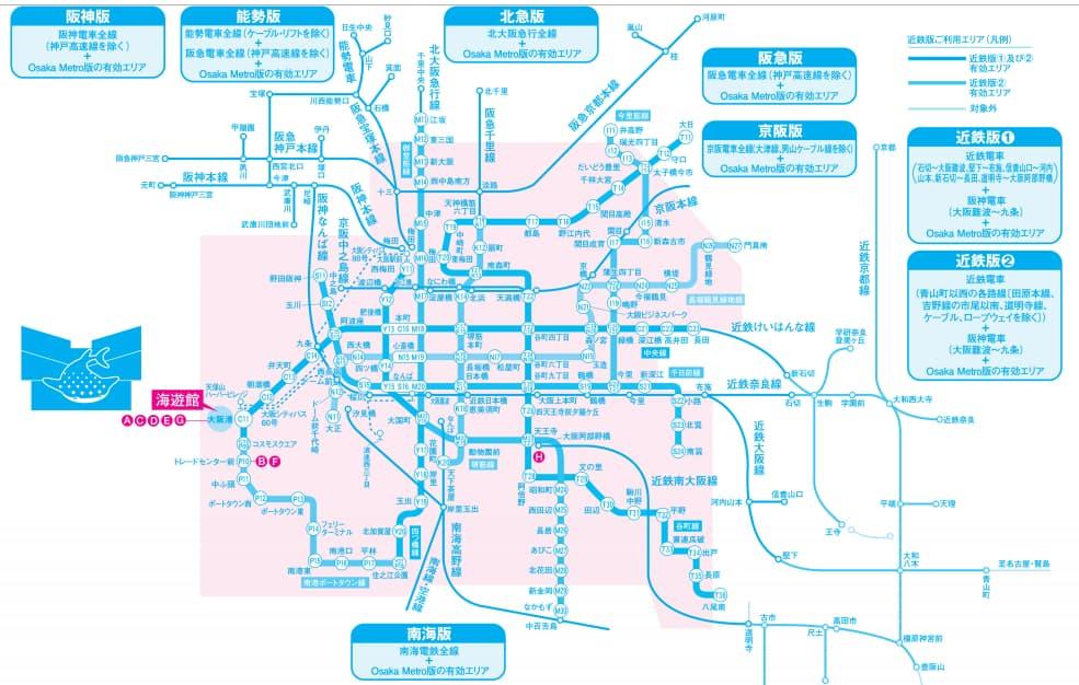 海遊館チケット割引クーポン(大阪メトロ地下鉄&私鉄対応エリア)