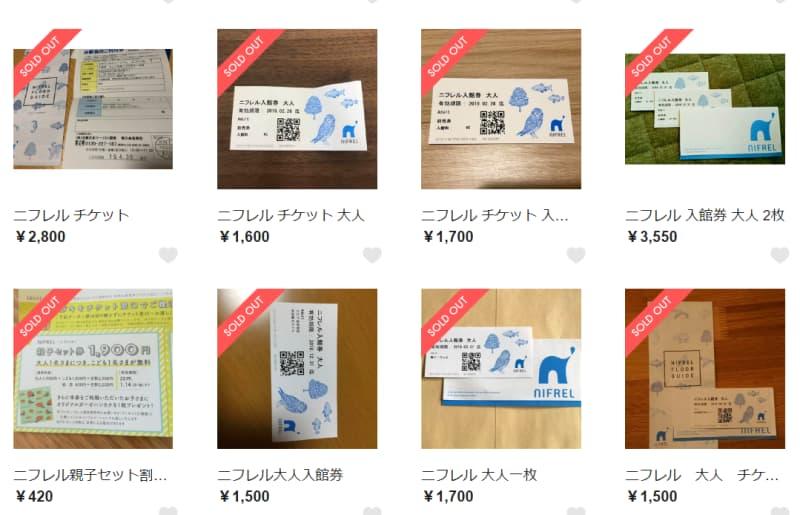 ニフレルの入館チケット割引クーポン情報(楽天のフリマアプリ(ラクマ))