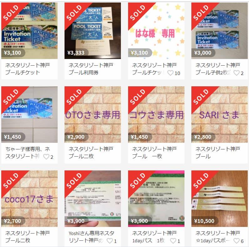 フリマアプリ メルカリでのネスタリゾート神戸のチケット(入場料)・プール割引クーポン