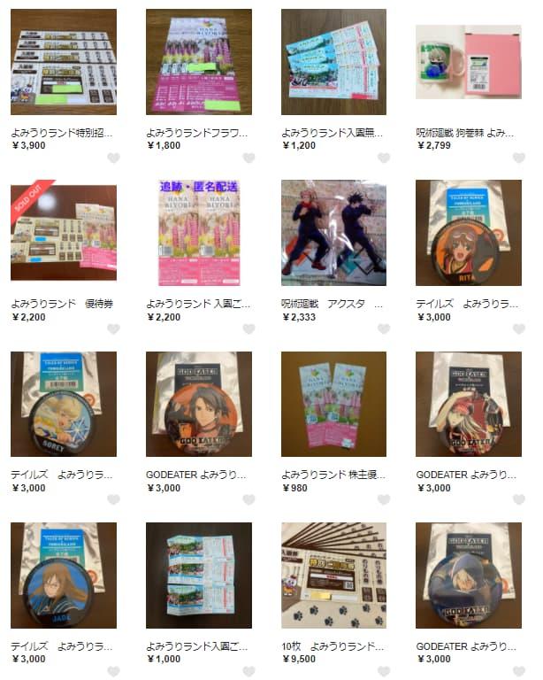 よみうりランドチケット割引クーポン(楽天のフリマアプリ(ラクマ))
